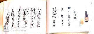 うどん山長 - メニュー6