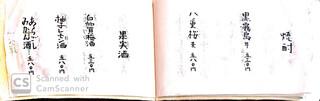 うどん山長 - メニュー7