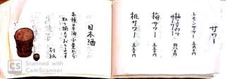 うどん山長 - メニュー8