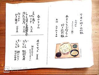 うどん山長 - メニュー10