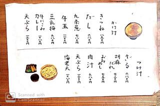 うどん山長 - メニュー11
