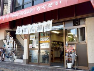 竹清 - 竹清 本店さん