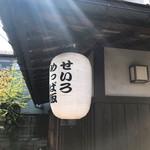 料理旅館 田事 - 外観