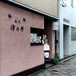 Tsutsui -