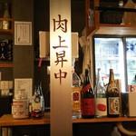 福島 焼肉寿司 -