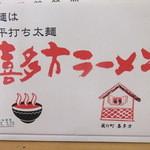 五十嵐製麺 - 喜多方ラーメン
