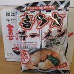 五十嵐製麺 - 福島喜多方ラーメン