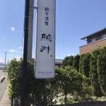 餃子酒家 照井 - 外観写真: