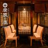日本酒と個室居酒屋 農家の慶 海浜幕張店