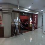 Jizakanaya - 田町センタービル3階