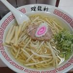 煌龍軒 - 塩ラーメン750円
