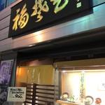 106892728 - 福井駅から2分ほど