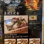 106895674 - 【2019/5】各種藁焼き定食