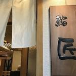 106898068 - 明石郵便局南、明石菊水ご出身のご主人が経営される明石を代表する寿司屋です(2019.5.2)
