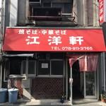 106899605 - 桜町にある、中華、焼きそばの老舗、明石人には玉子焼以上のソウルフードです(2019.5.2)
