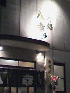 寿司処 八幸