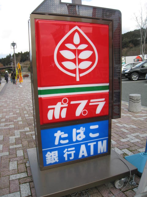 黒田家 玉名パーキングエリア(上り)ショッピングコーナー