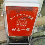 ガネー舎 - 美・食・遊 雑記帳