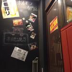 名古屋もつ焼き ひとすじ - 2階入り口