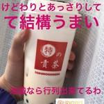 特の貢茶 -