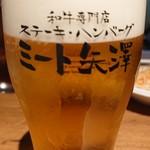 ミート矢澤 -