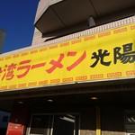 台湾ラーメン光陽 - 店舗外観