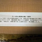 106907245 - らーめん発祥は浅草!?