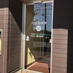 大場養蜂園cafe38 -