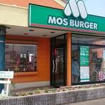 モスバーガー -