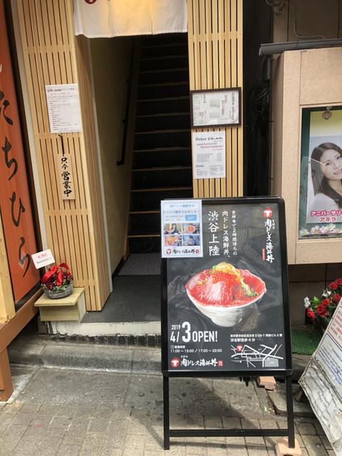 肉ドレス海鮮丼 渋谷道玄坂店>