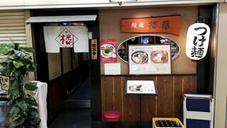 麺屋 楼蘭