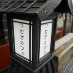 つむぎカフェ - 灯籠