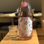 マグロ 日本酒 吟醸マグロ - 吉乃川 本醸造酒 春ふわり