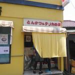 カツレツ亭稲村 - 肉屋です