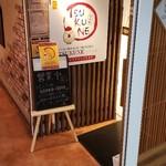 TSUKUNE ~つくね~ - お店入口