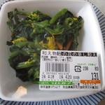 うえたストア - 和え物(菜の花の辛し和え) 131円