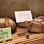 自然酵母パン レザン -