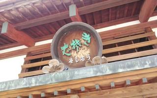 うるしや - 入口の上には大きな漆塗りのこね鉢看板「生蕎麦」