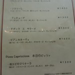 106949130 - ピザ(トマトソース以外)メニュー