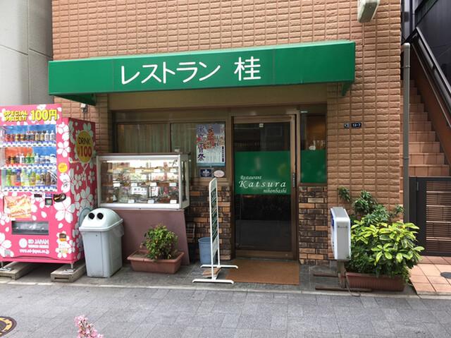 レストラン桂>