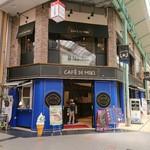 カフェドミキ - メガネの三城の、創業の地です。