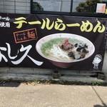 テールラーメン&テールカレー よし久 -