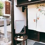 大人の日本酒バル いろり - 外観