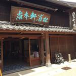 松浦軒本店 - 店舗の入口です。店内はお洒落な感じになっています。