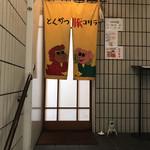 とんかつ 豚ゴリラ - 入口