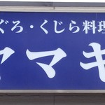 ヤマキ -