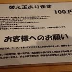大阪麺哲 - メニュー(2019/5月)