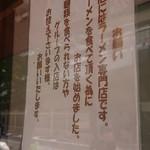 大阪麺哲 - 案内