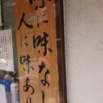大阪麺哲 - 外観