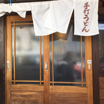 106969684 - 店構え
